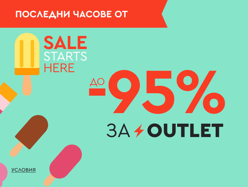До -95% за outlet
