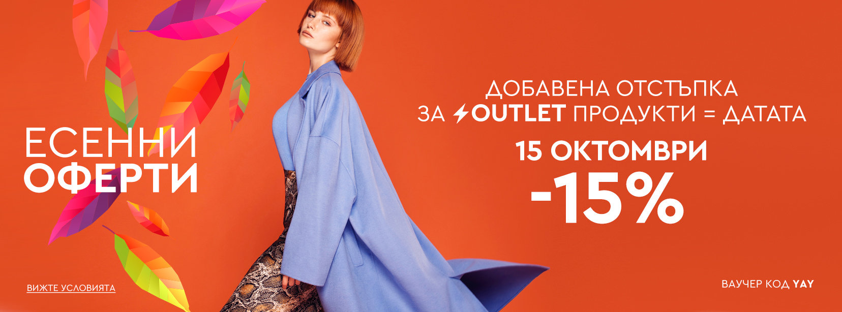 15.10. = -15% за outlet