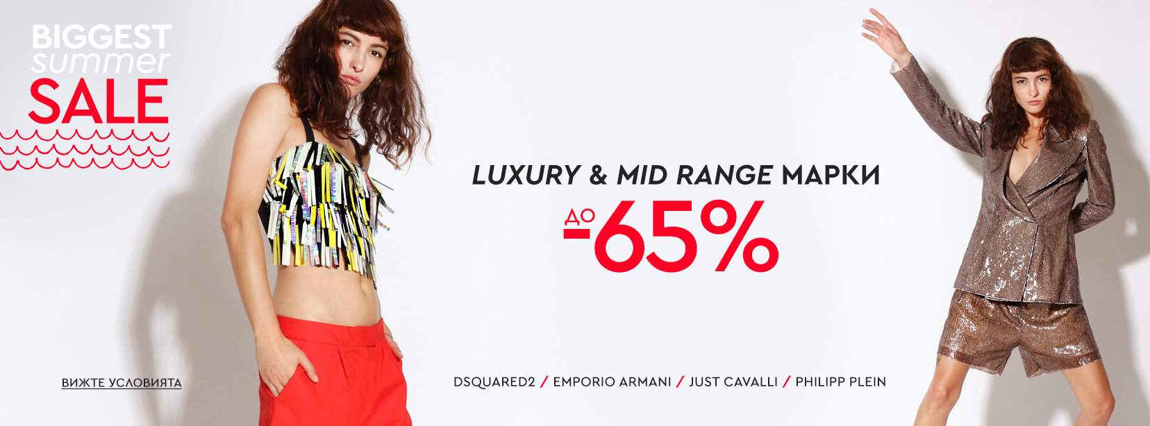 Luxury & Mid Range марки с до -65%